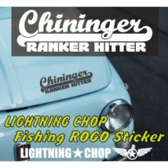 チニング フィッシングロゴ チニンガー カッティングステッカー2枚セット 横幅最大約26cm