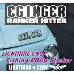 エギング フィッシングロゴ エギンガーカッティングステッカー2枚セット 横幅最大約26cm