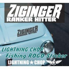 ジギング フィッシングロゴ ジギンガー カッティングステッカー2枚セット 横幅最大約26cm