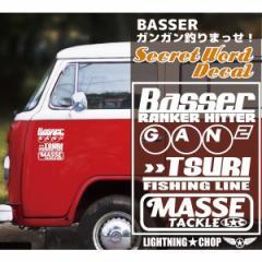 「BASSER(バサー) ガンガン釣りまっせ!」カッティングステッカー フィッシング シークレットワードデカール 横幅約18cm
