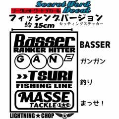 【BASSER(バサー) ガンガン釣りまっせ!】カッティングステッカー フィッシング シークレットワードデカール 横幅約15cm