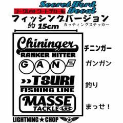 【チニンガー ガンガン釣りまっせ!】チニング カッティングステッカー フィッシング シークレットワードデカール 横幅約15cm