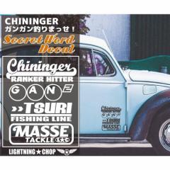 【チニンガー ガンガン釣りまっせ!】チニング カッティングステッカー フィッシング シークレットワードデカール 横幅約18cm