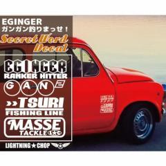 【エギンガー ガンガン釣りまっせ!】エギング カッティングステッカー フィッシング シークレットワードデカール 横幅約18cm