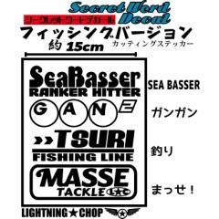 【SEA BASSER ガンガン釣りまっせ!】シーバサー カッティングステッカー フィッシング シークレットワードデカール 横幅約15cm