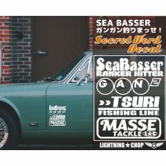 【SEA BASSER ガンガン釣りまっせ!】シーバサー カッティングステッカー フィッシング シークレットワードデカール 横幅約18cm