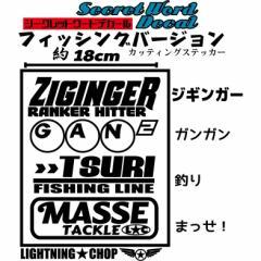 【ジギンガー ガンガン釣りまっせ!】ジギングカッティングステッカー フィッシング シークレットワードデカール 横幅約15cm