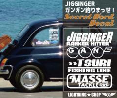 【ジギンガー ガンガン釣りまっせ!Type1】横幅約18cm ジギングカッティングステッカー フィッシングシークレットワードデカール