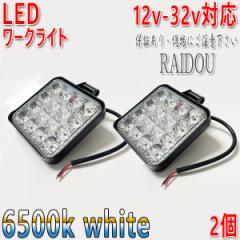 いすゞ フォワード パッカー ワークライト 作業灯 バックランプ LED 汎用品 24v対応