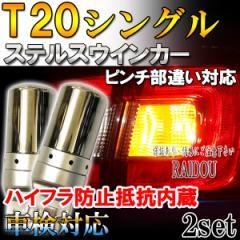ルーミー H28.11- M900A,M910A ウインカー LED T20 アンバー ステルス ハイフラ防止抵抗内蔵 フロント用