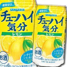 チューハイ気分グレープフルーツ350ml缶×1ケース サンガリア 【送料無料】 (全24本)