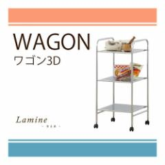 cacfdbab8e ラミネ ワゴン3D 【LFS-084 W31.5×D36.5×H71cm