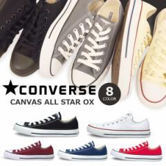 コンバース オールスター ローカット CONVERSE CANVAS ALL STAR OX レディース メンズ スニーカー ポイント11倍