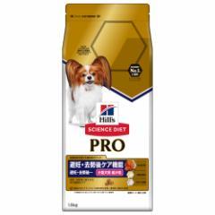 ヒルズ サイエンスダイエット PRO(プロ) 小型犬用 健康ガード 避妊・去勢後 1.5kg