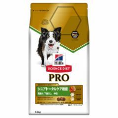 ヒルズ サイエンスダイエット PRO(プロ) 犬用 健康ガード アクティブシニア 7歳からずっと 1.5kg ※メーカー欠品中、4月上旬解消予定です