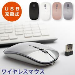 ワイヤレスマウス 無線マウス 充電式マウス 充電式 光学式 電池交換不要 静音 静音マウス シンプル マウス ワイヤレス 無線 1600dpi コン