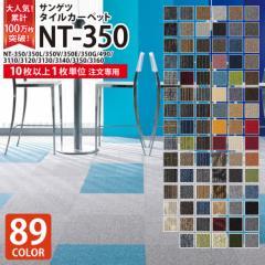【全国送料無料】サンゲツ NT-350 NT350 【10枚以上1枚単位】 タイルカーペット 50×50 全57色 無地 ライン 床材 パネルカーペット