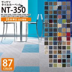 【全国送料無料】【20枚単位】サンゲツ NT-350 NT350 タイルカーペット 50×50 全57色 無地 ライン 床材 パネルカーペット