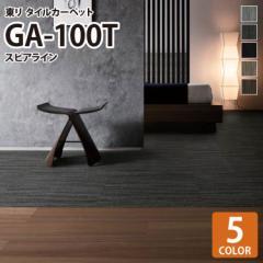 【送料無料】 東リ タイルカーペット GA100T GA-100T スピアライン 全6色 50×50 50cm [ご注文は 1色20枚から 4枚単位]