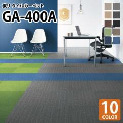 【送料無料】 東リ タイルカーペット GA400A GA-400A 全10色 50×50 50cm [ご注文は 1色20枚から 4枚単位]