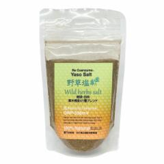 野草塩(85g詰替え)