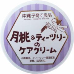 沖縄子育て良品 月桃&ティツリーのケアクリーム (25g) アトピー肌 敏感肌 保湿クリーム あせも