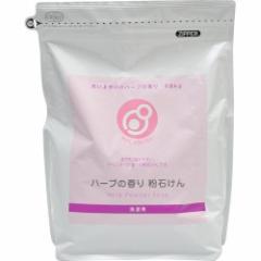 やさしくなりたい ハーブの香り粉石けん 1.8 kg【まるは油脂科学/七色石鹸/天然成分】