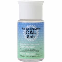 リ・コエンザイム カルソルト 携帯ボトル 35g【補助酵素岩塩・リコエンザイム】