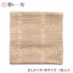 華布(hanafu) オーガニックコットン 布ナプキン ましかく巾 Mサイズ(約15×約15cm) 1枚入り
