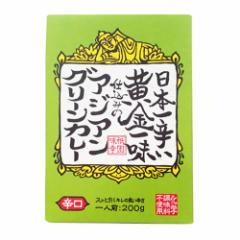 祇園味幸 日本一辛い黄金一味仕込みのアジアングリーンカレー 【一味唐辛子/国産/激辛】