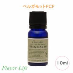 フレーバーライフ 精油 ベルガモット・FCF (フロクマリンフリー)10ml