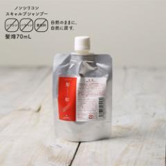 髪畑 ノンシリコンスキャルプシャンプー 70ml
