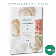 アロマフランス クレイ グリーンイライト 100g【Aroma France/クレイパック/泥パック】