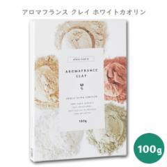 アロマフランス クレイ ホワイトカオリン 100g【Aroma France/クレイパック/泥パック】