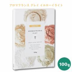 アロマフランス クレイ イエローイライト 100g【Aroma France/クレイパック/泥パック】