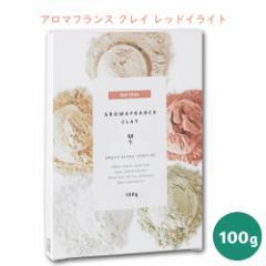 アロマフランス クレイ レッドイライト 100g【Aroma France/クレイパック/泥パック】