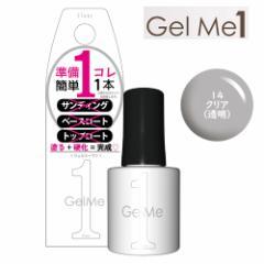 ジェルミーワン (Gel Me 1)14クリア