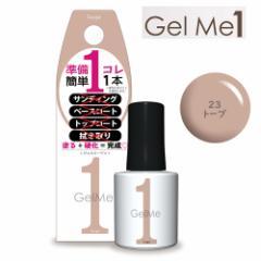 ジェルミーワン(Gel Me 1)  23トープ