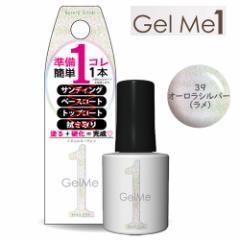 ジェルミーワン(Gel Me 1) 39 オーロラシルバー