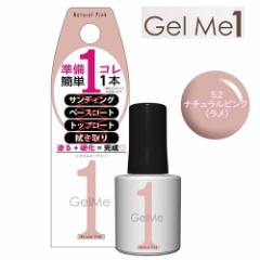 ジェルミーワン(Gel Me 1) 52 ナチュラルピンク