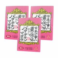 祇園味幸 日本一辛い黄金一味仕込みのバターチキンマサラ×3個組【一味唐辛子/国産/激辛】