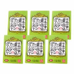 祇園味幸 日本一辛い黄金一味仕込みのアジアングリーンカレー ×6個組【一味唐辛子/国産/激辛】