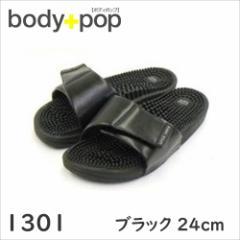 リトルアース ボディポップ(body+pop) 1301 ブラック 24cm【健康サンダル/足つぼ/イボイボサンダル】