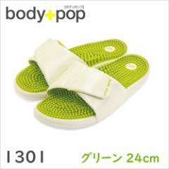 リトルアース ボディポップ(body+pop) 1301 グリーン 24cm【健康サンダル/足つぼ/イボイボサンダル】