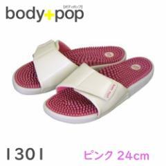 リトルアース ボディポップ(body+pop) 1301 ピンク 24cm【健康サンダル/足つぼ/イボイボサンダル】