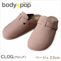 リトルアース ボディポップ(body+pop) クロッグ(CLOG) 3504 ベージュ 23cm【健康サンダル/足つぼ/イボイボサンダル】