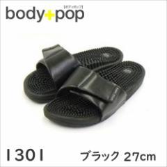 リトルアース ボディポップ(body+pop) 1301 ブラック 27cm【健康サンダル/足つぼ/イボイボサンダル】