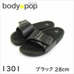 リトルアース ボディポップ(body+pop) 1301 ブラック 28cm【健康サンダル/足つぼ/イボイボサンダル】