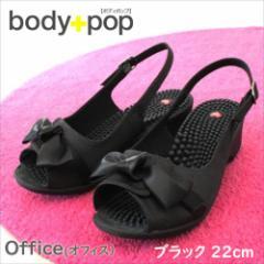 リトルアース ボディポップ(body+pop) オフィス(Office) 1711 ブラック 22cm【健康サンダル/足つぼ/イボイボサンダル】