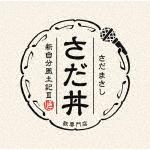 【ポイント10倍】さだまさし/さだ丼 〜新自分風土記?V〜[VICL-65489]【発売日】2021/4/21【CD】